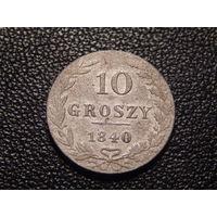 10 грош 1840 г. остатки штемпельного блеска