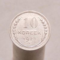 10 коп 1928