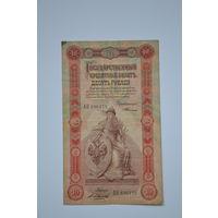 Российская империя, 10 рублей 1898 Тимашев - Иванов