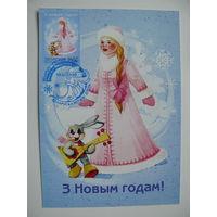 1998, ДМПК+СГ; Гутковская Т., С Новым годом! (на белорусском языке), чистая (Снегурочка).