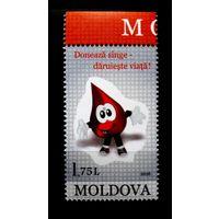 Молдова 2016 г. * Донорство. Сдавать кровь - давать жизнь!