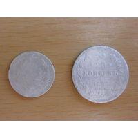 Российская империя две серебряные монеты: 20 копеек 1870 года и 10 копеек 1899 года + бонус (две монеты Российской империи)
