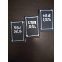 Конан Дойл. 3 тома