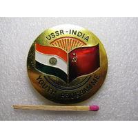 Знак. СССР - Индия. Молодёжная программа