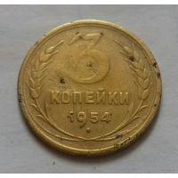 3 копейки СССР 1954 г.