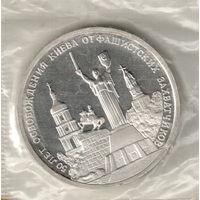 3 рубля 1993 Освобождение Киева пруф запайка