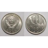 10 копеек 1981 aUNC