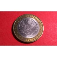 10 рублей 2013 СПМД. Республика Дагестан.