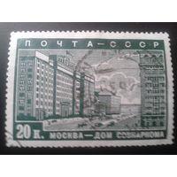 СССР 1939 дом Совнаркома