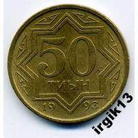 50 тиын 1993 года. Казахстан