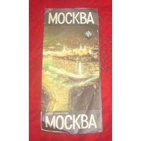 Москва(схема метро),1984г.