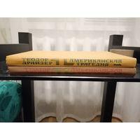 Америвканская трагедия. 2 тома.Т Драйзер 1978г.