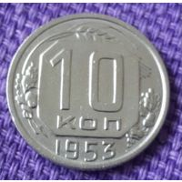 10 копеек 1953 года.