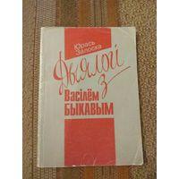 Залоска Юрась - Дыялогі з Васілём Быкавым (Інтэрв'ю, эсэ)