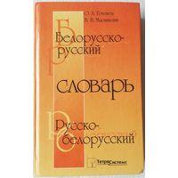 Белорусско-русский и русско-белорусский словарь. 42 000 слов