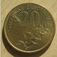 20 драхм Греция 1992.