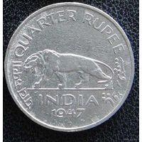 Индия 1/4 рупии 1947