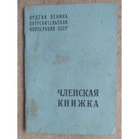Членская книжка потребительской кооперации. 1966 г. Марки.