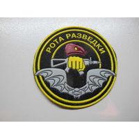 Кокарда рота разведки 3 бригада спецназа ВВ Беларусь