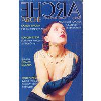 ARCHE #3 (8) — 2000. Габрэйскі нумар.