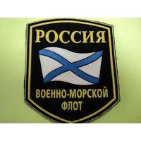Шеврон военно-морской флот РФ