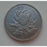 Китай 1 юань 2013_Большая монета_km#1212_блестит