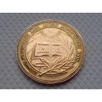 RRR. Оригинал. Золотая школьная медаль Кыргыз ССР (1945г., 583 пр.)