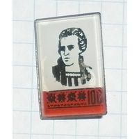"""Значок """"Леся Украинка"""""""