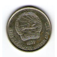 Монголия 10 менге 1977 года.