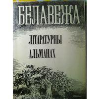 Белавежа. Літаратурны альманах. 1988 г.