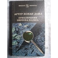 Артур Конан Дойл  Приключения Шерлока Холмса