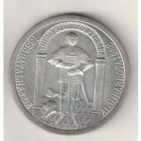 Португалия 100 эскудо 1985 600 лет Битве при Альжубаротте