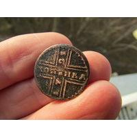 Копейка 1728. С 1 рубля!