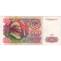 500 рублей 1991  г.  АИ 5712379