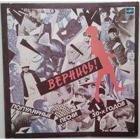 LP Ландыши, Черный кот, А снег идет, и др. в: Вернись! Популярные песни 50-х годов (1988)