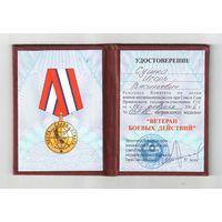 Ветеран боевых действий. Удостоверение. Подпись ГСС Аушев
