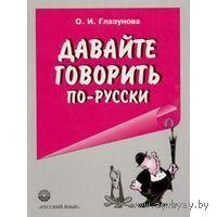 Глазунова. Давайте говорить по-русски