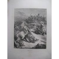"""Гравюра """"Смерть Сауля"""", нач ХХ в., большой лист 29х39 см."""