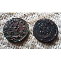 Деньга 1748 Пернатая! Супер сохран! Без следов обращения! + Деньга 1747 Реже