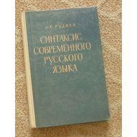 Руднев А. Г. Синтаксис современного русского языка.