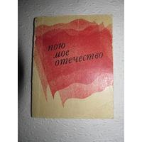"""Сборник песен """"Пою моё отечество""""(на русск. и белор.языках),Минск,""""Беларусь"""",1977"""