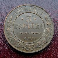 3 копейки 1914 года (СПБ). Состояние! С рубля без МЦ!