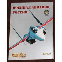 Авиация и космонавтика 8-2003. Военная авиация России.