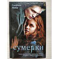 Стефани Майер – первые 3 книги из вампирской саги