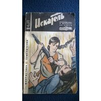 """""""Искатель"""" 1969 - 5 приложение к журналу """"Вокруг света"""". Фантастика. Приключения"""