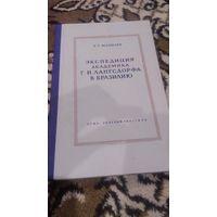 Экспедиция академика Г. И. Лангсдорфа в Бразилию (1821 - 1828)