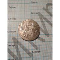 Монета 1 рубль 70 лет Октября