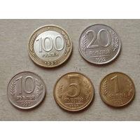 5 монет 1992 года. Лот 2.