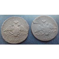 1 копейка масон 1835. Обе монеты одним лотом.
