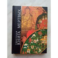 Бардо Тхёдол - Тибетская книга мертвых